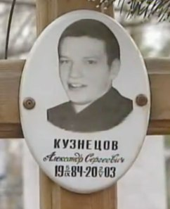 evgeny-kuzetsov-brother-memorial